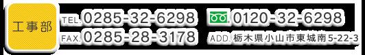 0285-32-6298 栃木県小山市東城南5-22-3